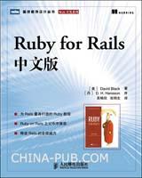 Ruby for Rails中文版(为Rails量身打造的Ruby教程)