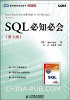 SQL必知必会(第3版)(SQL经典畅销书)