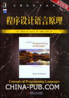 (特价书)程序设计语言原理(原书第7版)