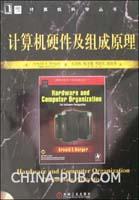(特价书)计算机硬件及组成原理