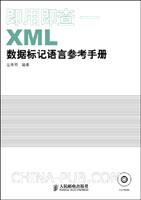 即用即查--XML数据标记语言参考手册