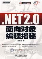 .NET 2.0面向对象编程揭秘
