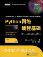 Python网络编程基础