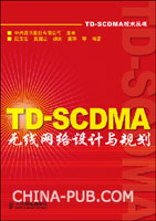 (特价书)TD-SCDMA无线网络设计与规划