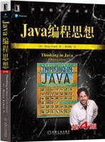 Java编程思想(第4版)(第9届Jolt生产效率大奖、第13届Jolt震撼大奖获奖图书)(经典图书最新版本)