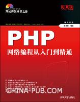 PHP网络编程从入门到精通