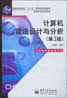 (特价书)计算机算法设计与分析(第3版)