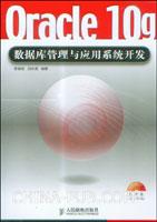 Oracle 10g数据库管理与应用系统开发[按需印刷]
