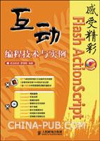 感受精彩--Flash ActionScript互动编程技术与实例[按需印刷]