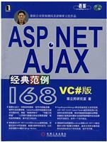 ASP.NET AJAX经典范例168(VC#版)[图书]