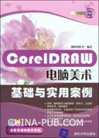 CorelDRAW电脑美术基础与实用案例
