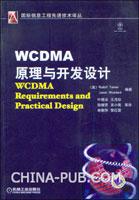 WCDMA原理与开发设计