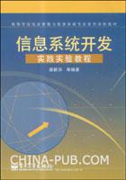 信息系统开发实践实验教程
