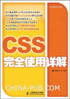 CSS完全使用详解[按需印刷]