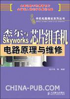 杰尔与Skyworks芯片组手机电路原理与维修