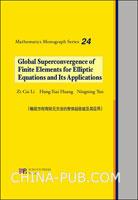 椭圆方程有限元方法的整体超收敛及其应用(英文版)