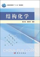 结构化学[按需印刷]