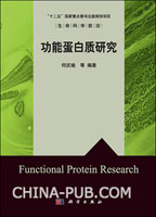 功能蛋白质研究[按需印刷]