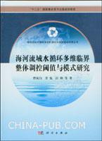 海河流域水循环多维临界整体调控阈值与模式研究