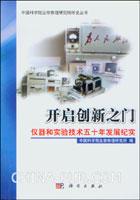 开启创新之门:仪器和实验技术五十年发展纪实