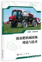 液态肥机械深施理论与技术
