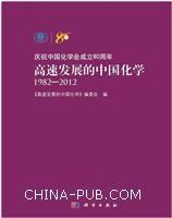 高速发展的中国化学(1982-2012)