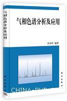 气相色谱分析及应用[按需印刷]