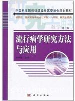 流行病学研究方法与应用(第二版)