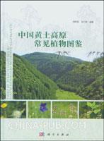 中国黄土高原常见植物图鉴