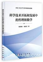 科学技术开拓和发展中的哲理和数学