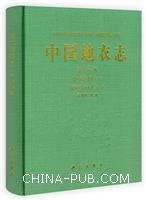 中国地衣志 第十一卷 地卷目(I)