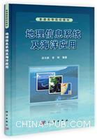 地理信息系统及海洋应用