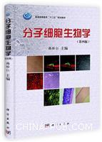 分子细胞生物学(4版)