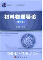 材料物理导论(第三版)