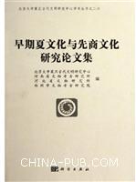 早期夏文化与先商文化研究论文集