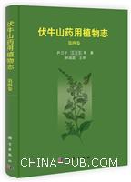 伏牛山药用植物志(第四卷)