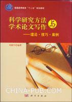 科学研究方法与学术论文写作――理论、技巧、案例