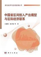 中国省区间投入产出模型与省区间经济联系[按需印刷]