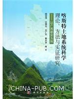 喀斯特土地系统科学理论、方法与实证研究--以广西都安为例