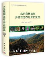 北京森林植物多样性分布与保护管理
