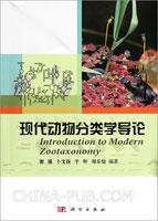 现代动物分类学导论