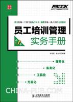 员工培训管理实务手册(第3版)
