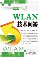 WLAN技术问答