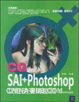 CG进阶――SAI+Photoshop女性动漫角色绘制技法(配光盘)