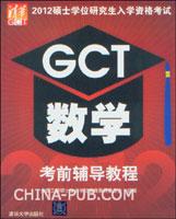 2012硕士学位研究生入学资格考试GCT数学考前辅导教程