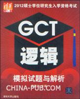 [特价书]2012硕士学位研究生入学资格考试GCT逻辑模拟试题与解析