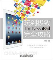 (特价书)玩到极致The New iPad完全攻略