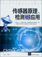 传感器原理、检测及应用