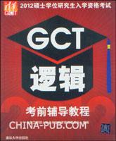 2012硕士学位研究生入学资格考试GCT逻辑考前辅导教程