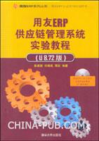 用友ERP供应链管理系统实验教程(U8.72版)